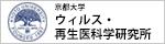 京都大学ウイルス・再生医科学研究所