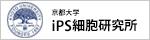 京都大学iPS細胞研究所